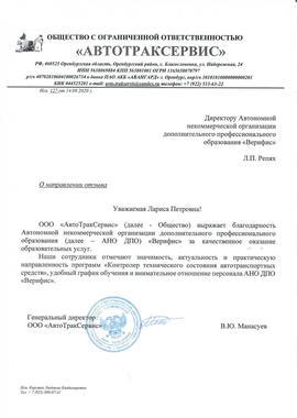 ООО «АвтоТракСервис»