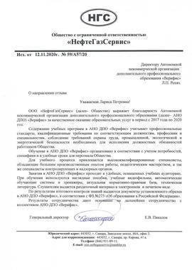ООО «НефтеГазСервис»