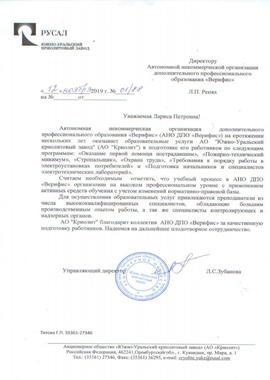 АО «Южно-Уральский криолитовый завод»