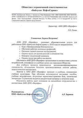 ООО «Байтуган НефтеСервис»