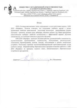 ООО «Газэнергоавтоматика»