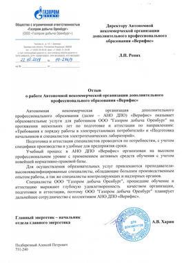 ООО «Газпром добыча Оренбург»