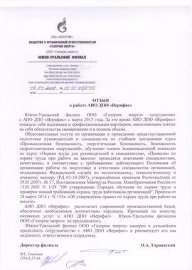 ООО «Газпром энерго»