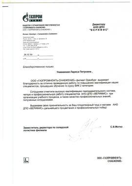 ООО «ГАЗПРОМНЕФТЬ-СНАБЖЕНИЕ»