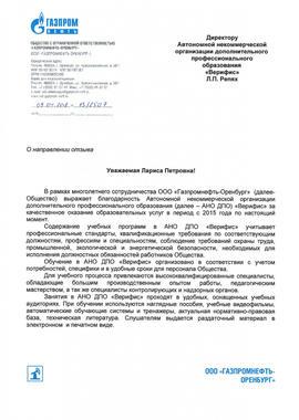 ООО «Газпромнефть-Оренбург»