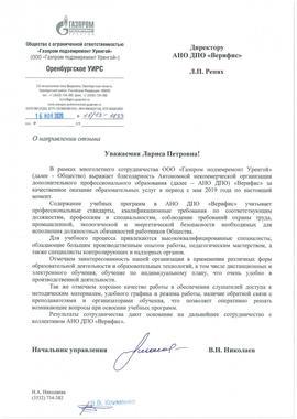 ООО «Газпром подземремонт Уренгой»
