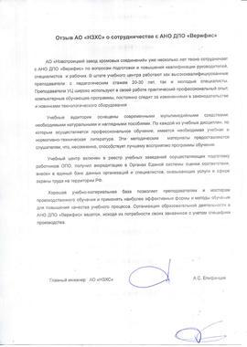 АО «Новотроицкий завод хромовых соединений»