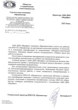 ООО СК «Оренвектор»