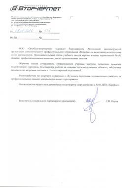 ООО «Оренбургвторчермет»