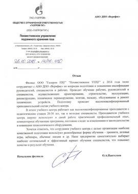 ООО «Газпром ПХГ»