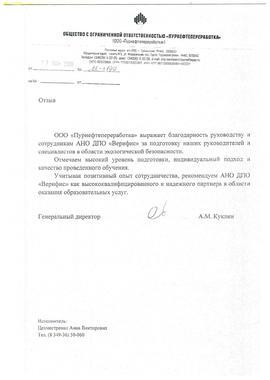 ООО «Пурнефтепеработка»