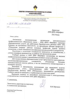 Оренбургский филиал ООО «РН-Бурение»
