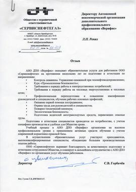 ООО «Сервиснефтегаз»