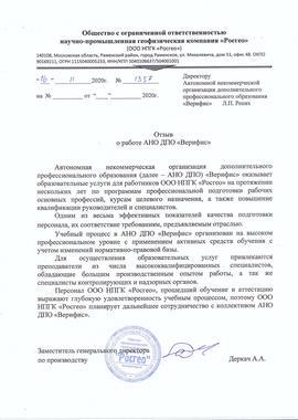 ООО НПГК «Росгео»